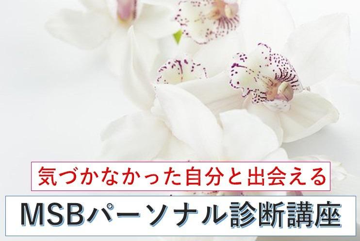 【代表かがみ知加子】4/18(土)・19日(日) ZOOM 満席