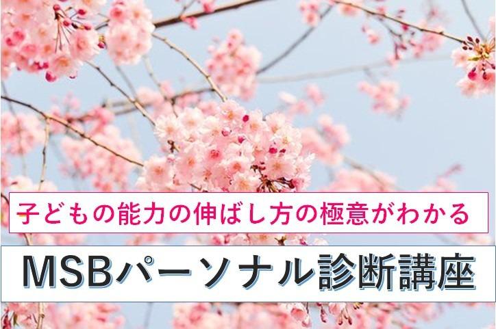 【代表かがみ知加子】4/3(金)~24(火) ZOOM 満席