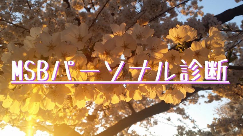 ☆満席☆【zoom講座/平日夜】4/7~10 満月の夜桜に思いを馳せる会