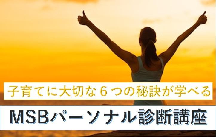 【代表かがみ知加子】3/28(土)・29(日)  池袋 満席