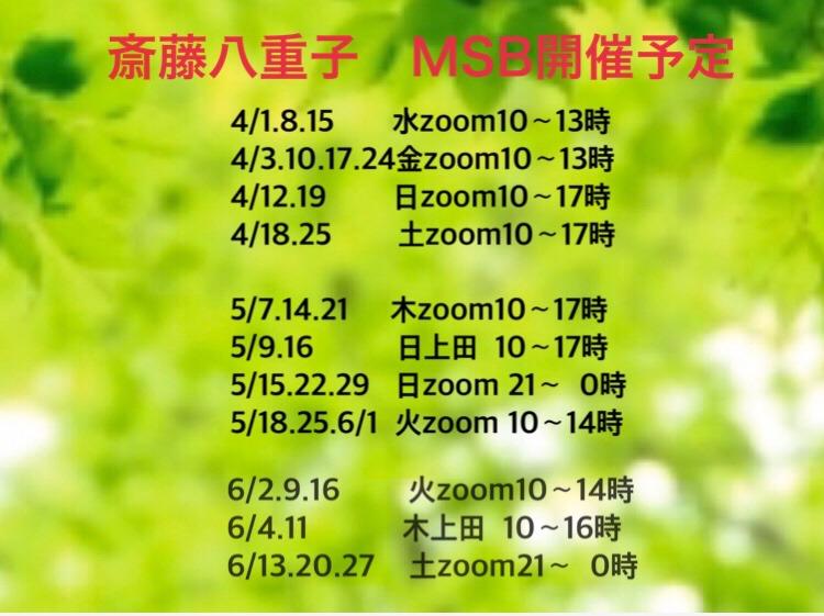 4〜6月斎藤八重子講座予定