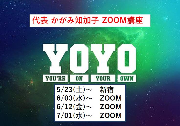 【代表かがみ知加子】6/3(水)~24(木) ZOOM