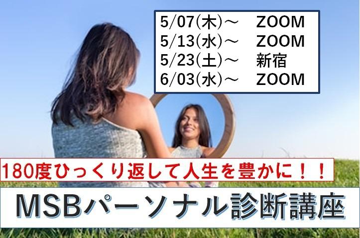 【代表かがみ知加子】5/7(木)~28(木) ZOOM 🈵